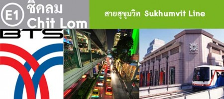 Chit Lom BTS Station – Chidlom Condos Guide